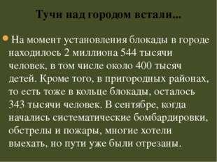 На момент установления блокады в городе находилось 2 миллиона 544 тысячи чело
