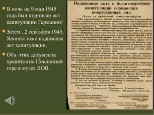 В ночь на 9 мая 1945 года был подписан акт капитуляции Германии! Затем , 2 се