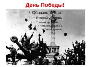 День Победы! Кудакаева Маргарита Николаевна, учитель русского языка и литера