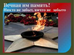 Никто не забыт, ничто не забыто Вечная им память! Кудакаева Маргарита Никола