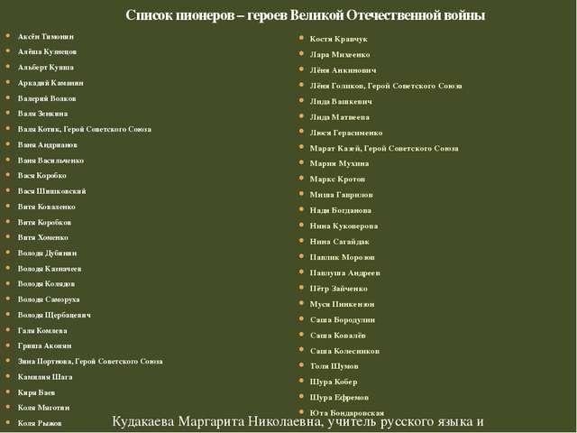 Кудакаева Маргарита Николаевна, учитель русского языка и литературы Список пи...
