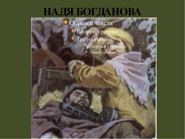 НАДЯ БОГДАНОВА Кудакаева Маргарита Николаевна, учитель русского языка и литер...