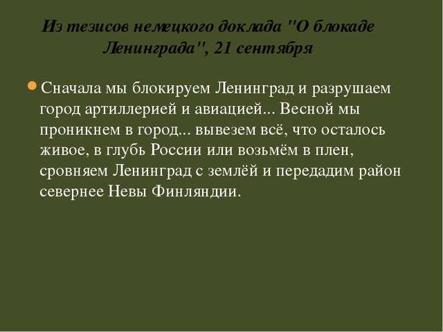 """Из тезисов немецкого доклада """"О блокаде Ленинграда"""", 21 сентября Сначала мы б..."""