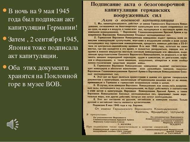 В ночь на 9 мая 1945 года был подписан акт капитуляции Германии! Затем , 2 се...