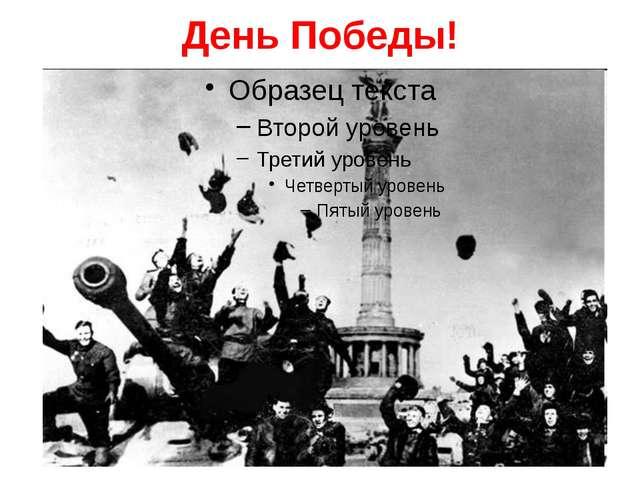 День Победы! Кудакаева Маргарита Николаевна, учитель русского языка и литера...