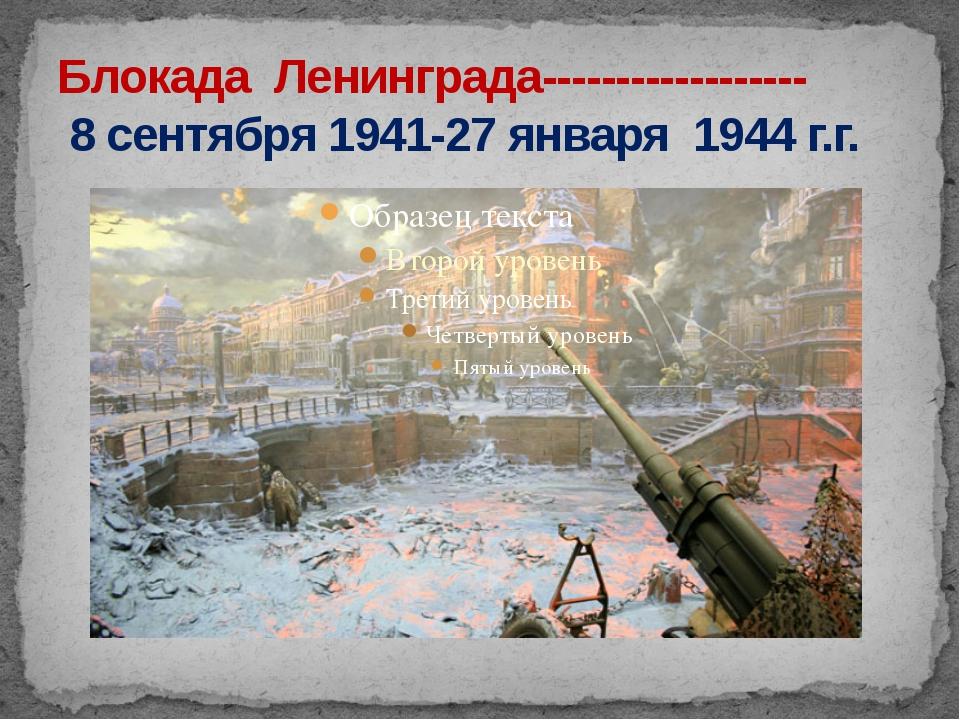 Блокада Ленинграда------------------ 8 сентября 1941-27 января 1944 г.г. Куда...