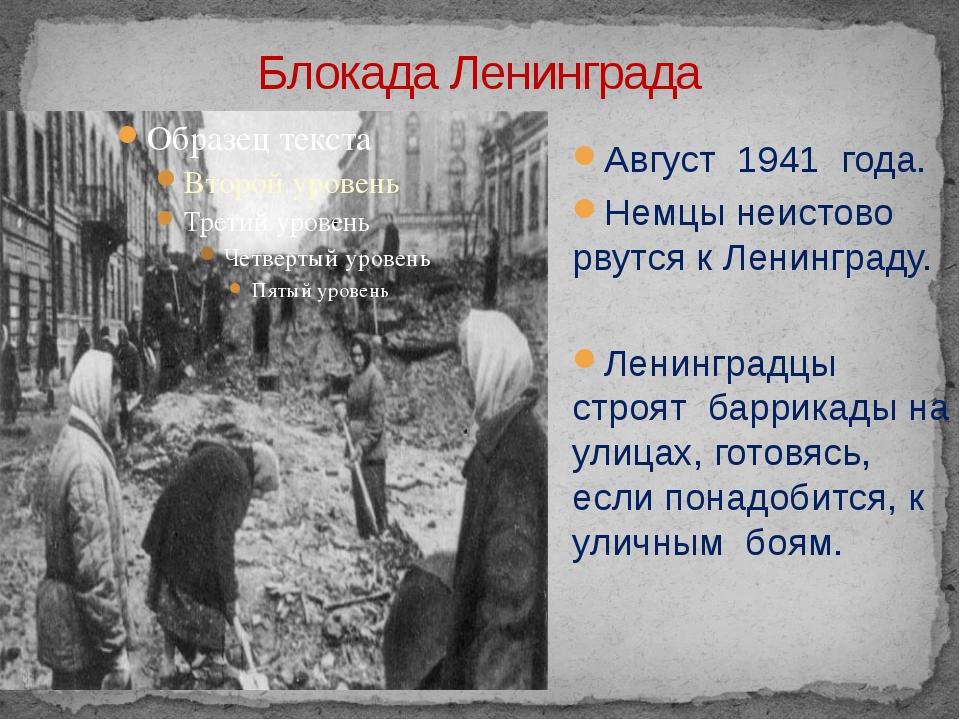 Блокада Ленинграда Август 1941 года. Немцы неистово рвутся к Ленинграду. Лени...