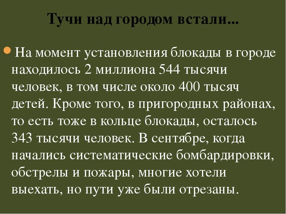 На момент установления блокады в городе находилось 2 миллиона 544 тысячи чело...