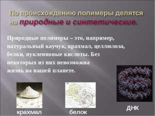 Природные полимеры – это, например, натуральный каучук, крахмал, целлюлоза, б