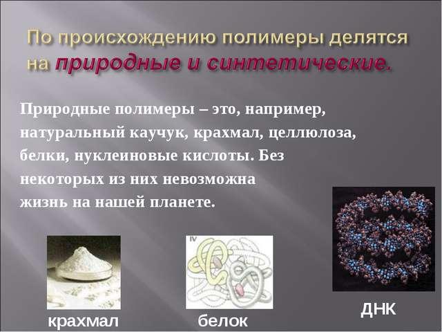 Природные полимеры – это, например, натуральный каучук, крахмал, целлюлоза, б...