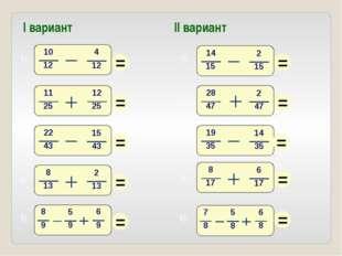 1) 2) 3) 4) 5) I вариант II вариант 3) 4) 5) 1) 2) = = = = = = = = = =
