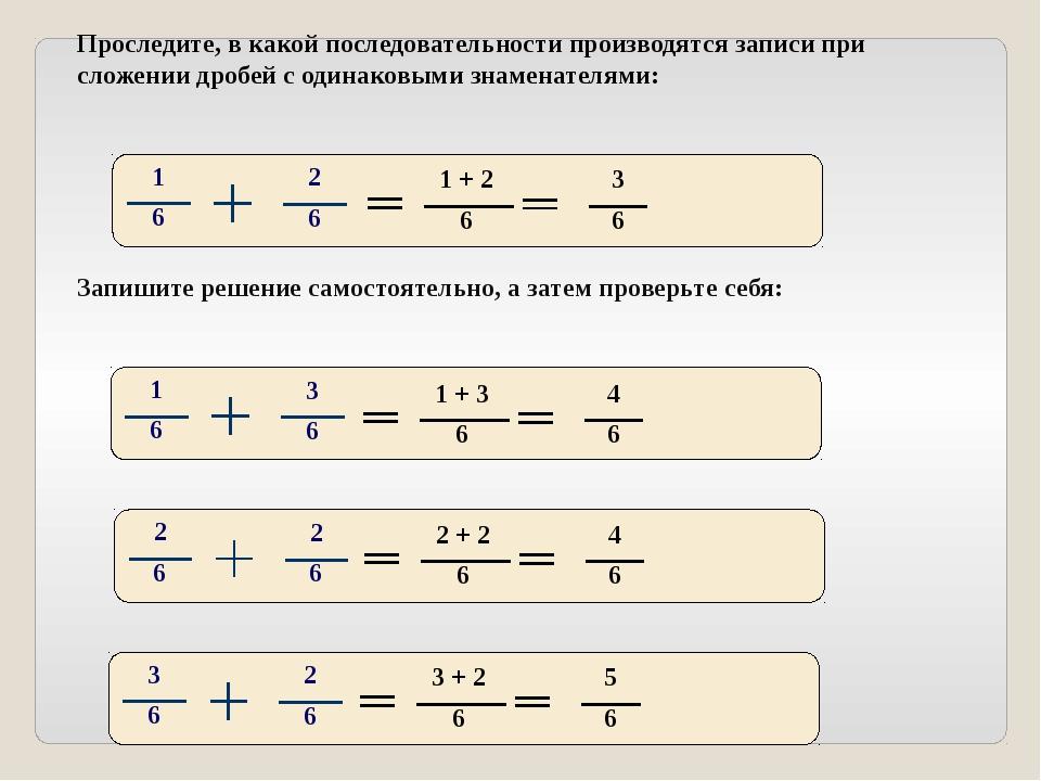 1 + 2 6 Проследите, в какой последовательности производятся записи при сложе...