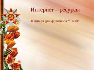 """Клипарт для фотошопа """"9 мая"""" Интернет – ресурсы"""