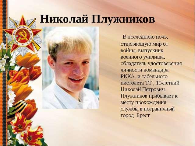 Николай Плужников  В последнюю ночь, отделяющую мир от войны, выпускник воен...