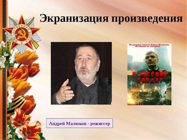 Экранизация произведения Андрей Малюков - режиссер