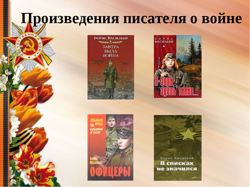 Произведения писателя о войне