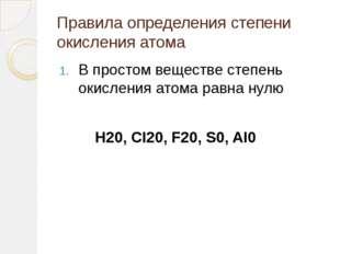 Правила определения степени окисления атома В простом веществе степень окисле