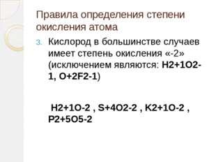 Правила определения степени окисления атома Кислород в большинстве случаев им