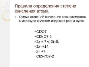 Правила определения степени окисления атома Сумма степеней окисления всех эле