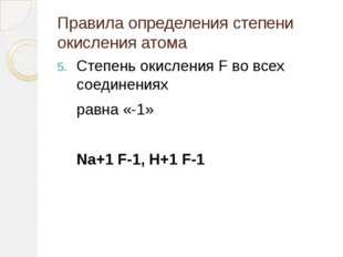 Правила определения степени окисления атома Степень окисленияFво всех соеди