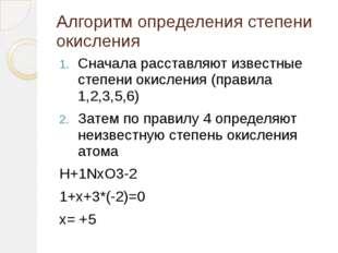 Алгоритм определения степени окисления Сначала расставляют известные степени