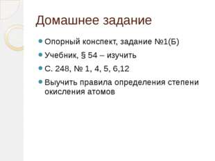 Домашнее задание Опорный конспект, задание №1(Б) Учебник, § 54 – изучить С. 2