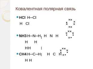 Ковалентная полярная связь HClH─Cl H Cl NH3H─N─HH N H  H H