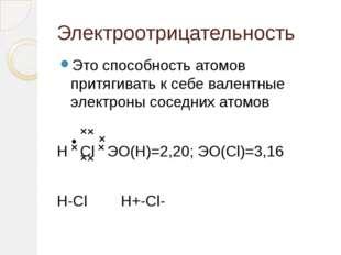 Электроотрицательность Это способность атомов притягивать к себе валентные эл