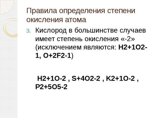 Правила определения степени окисления атома Кислород в большинстве случаев им...
