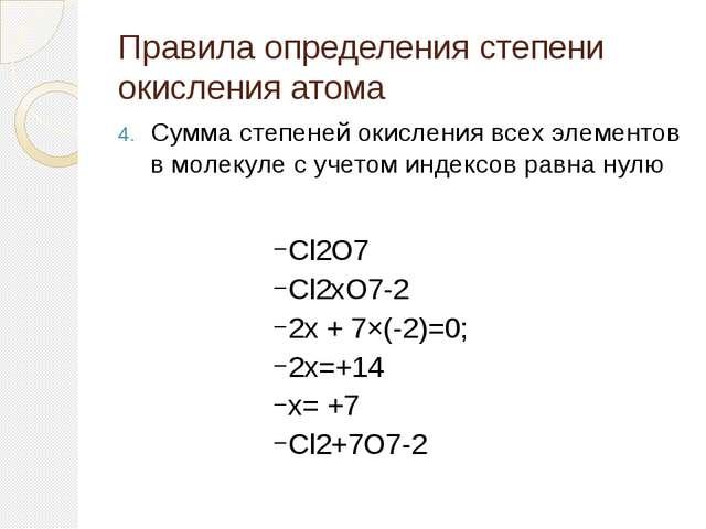 Правила определения степени окисления атома Сумма степеней окисления всех эле...