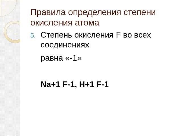 Правила определения степени окисления атома Степень окисленияFво всех соеди...