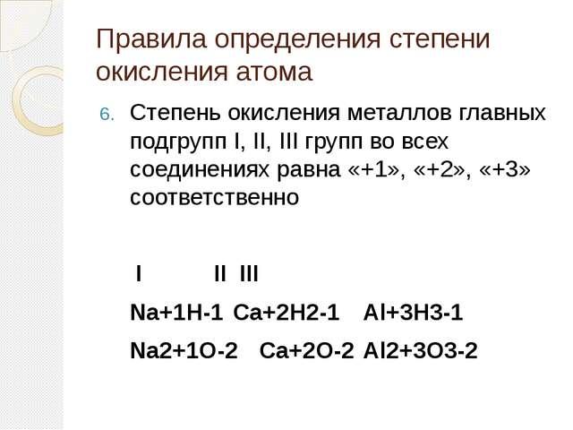 Правила определения степени окисления атома Степень окисления металлов главны...