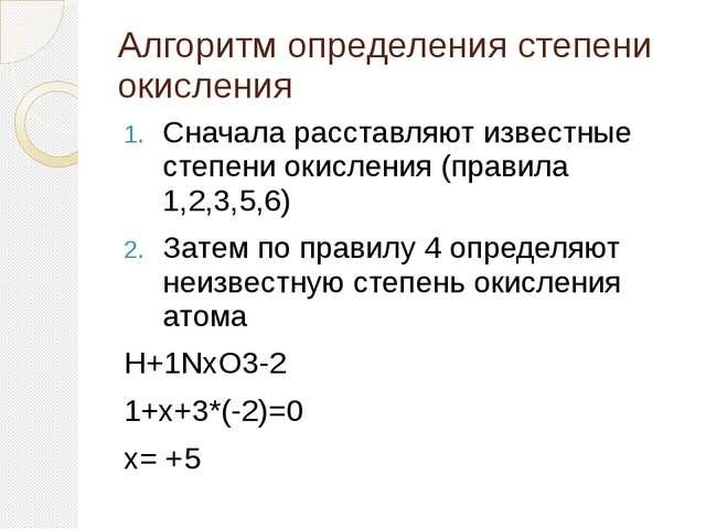 Алгоритм определения степени окисления Сначала расставляют известные степени...
