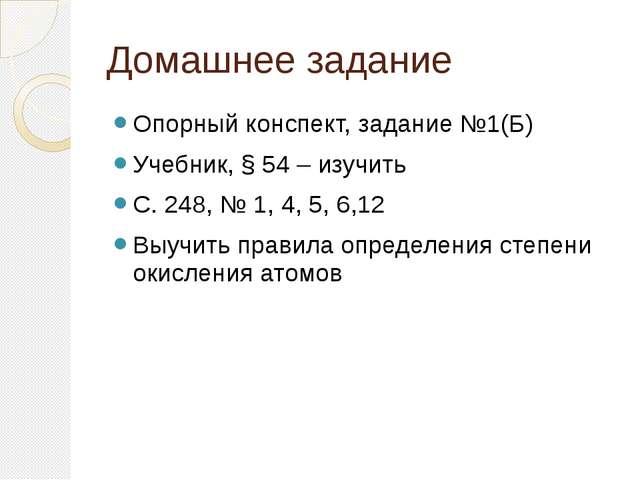 Домашнее задание Опорный конспект, задание №1(Б) Учебник, § 54 – изучить С. 2...