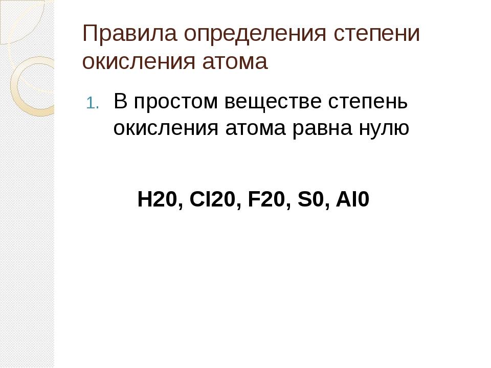 Правила определения степени окисления атома В простом веществе степень окисле...