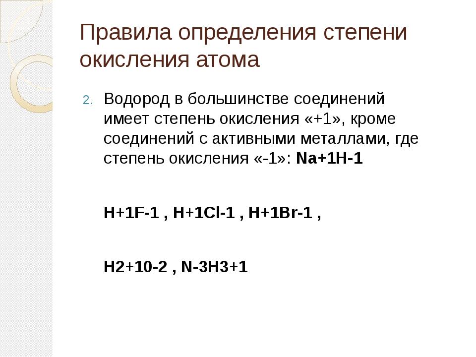 Правила определения степени окисления атома Водород в большинстве соединений...