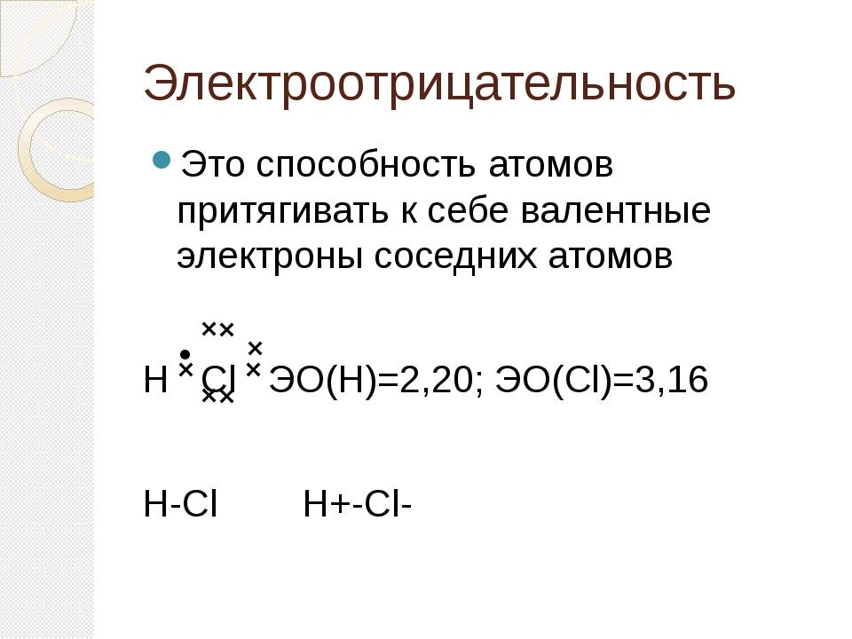 Электроотрицательность Это способность атомов притягивать к себе валентные эл...
