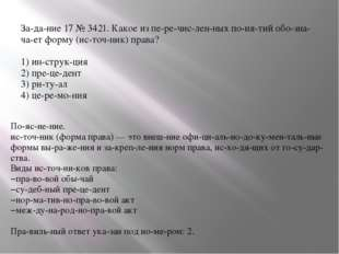 Задание 17 № 3421. Какое из перечисленных понятий обозначает форму