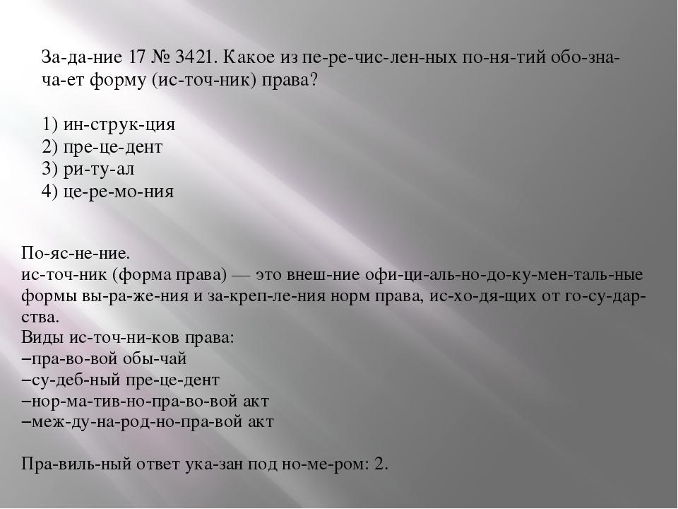 Задание 17 № 3421. Какое из перечисленных понятий обозначает форму...