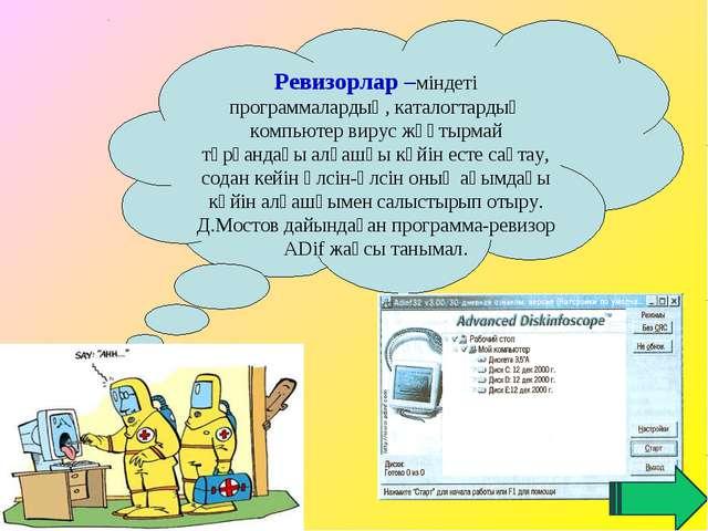 Ревизорлар –міндеті программалардың, каталогтардың компьютер вирус жұқтырмай...