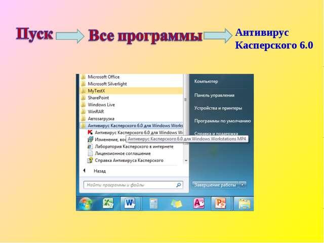 Антивирус Касперского 6.0
