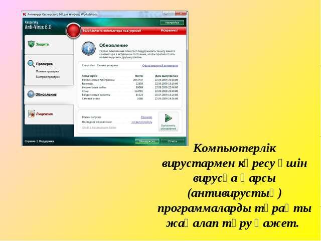 Компьютерлік вирустармен күресу үшін вирусқа қарсы (антивирустық) программала...