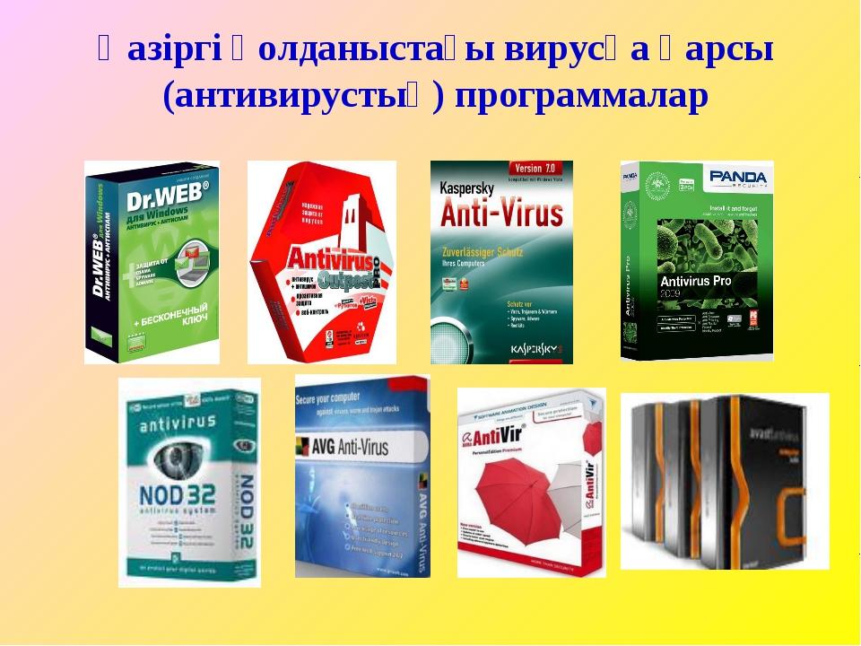 Қазіргі қолданыстағы вирусқа қарсы (антивирустық) программалар