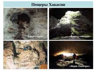 """Пещеры Хакасии """"Бородинская"""" «Кашкулакская» «Крест» «Ящик Пандоры»"""