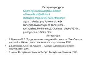 Интернет-ресурсы: turizm.ngs.ru/local/sights/1479/коп r-19.ru/official/6098.