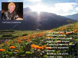 Сибирский рай! Земля в цветеньи диком, Где в полыханьи трав горят огнём жар