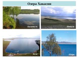Озера Хакасии Баланкуль Беле Иткуль Шира