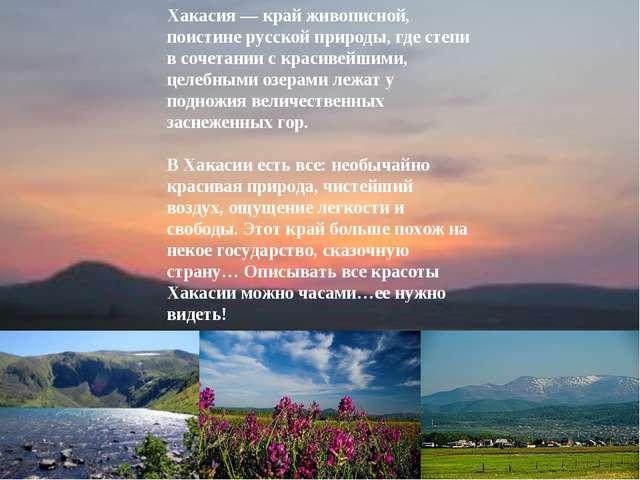 Хакасия — край живописной, поистине русской природы, где степи в сочетании с...