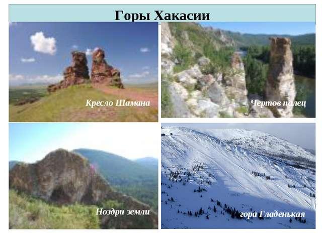 Горы Хакасии Кресло Шамана Чертов палец Ноздри земли гора Гладенькая