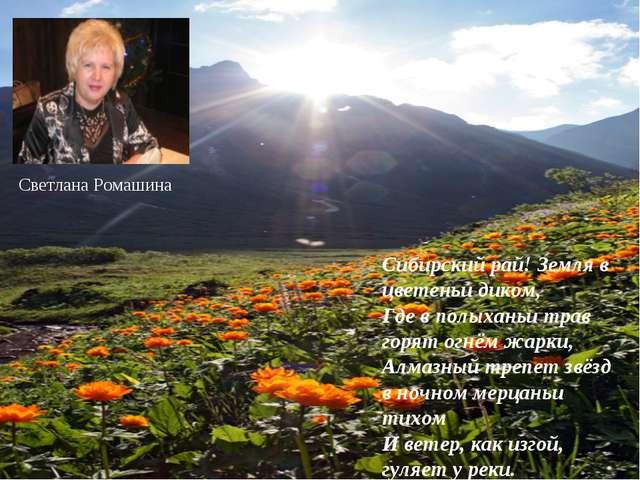 Сибирский рай! Земля в цветеньи диком, Где в полыханьи трав горят огнём жар...